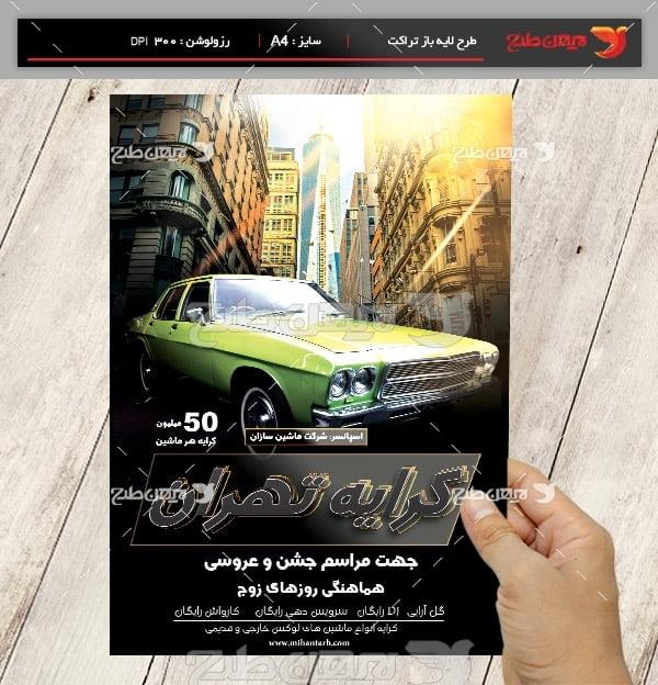 طرح لایه باز پوستر کرایه ماشین تهران
