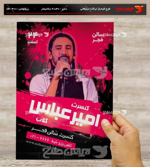 طرح لایه باز تراکت و پوستر تبلیغاتی کنسرت امیر عباس