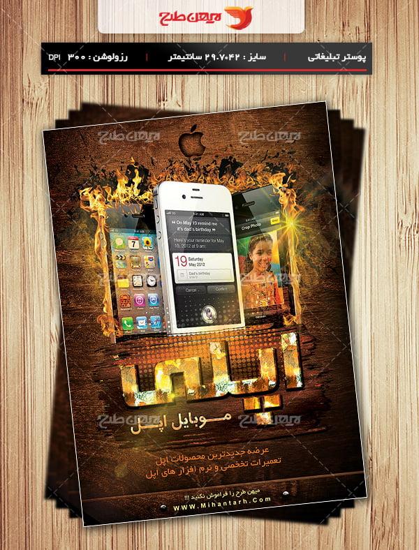 طرح لایه باز پوستر تبلیغاتی فروش موبایل اپل