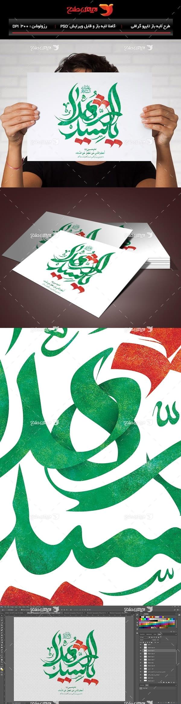 طرح لایه باز تایپوگرافی و خطاطی نام سید الشهدا
