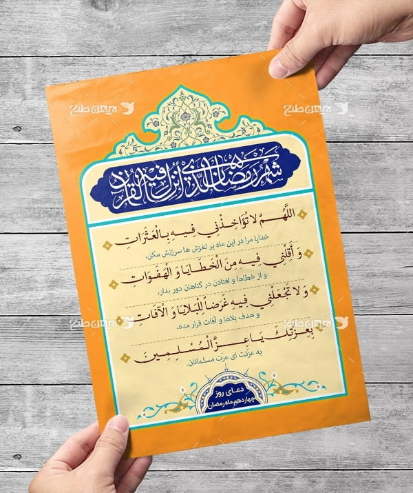 طرح لایه باز دعای روز چهاردهم ماه رمضان