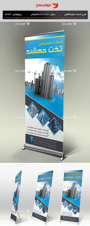 طرح لایه باز استند نمایشگاهی فروش مصالح ساختمانی