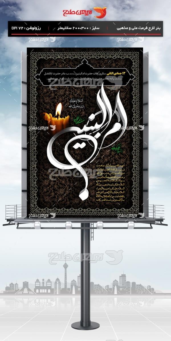 طرح لایه باز وفات حضرت ام البنین (سلام الله علیها )