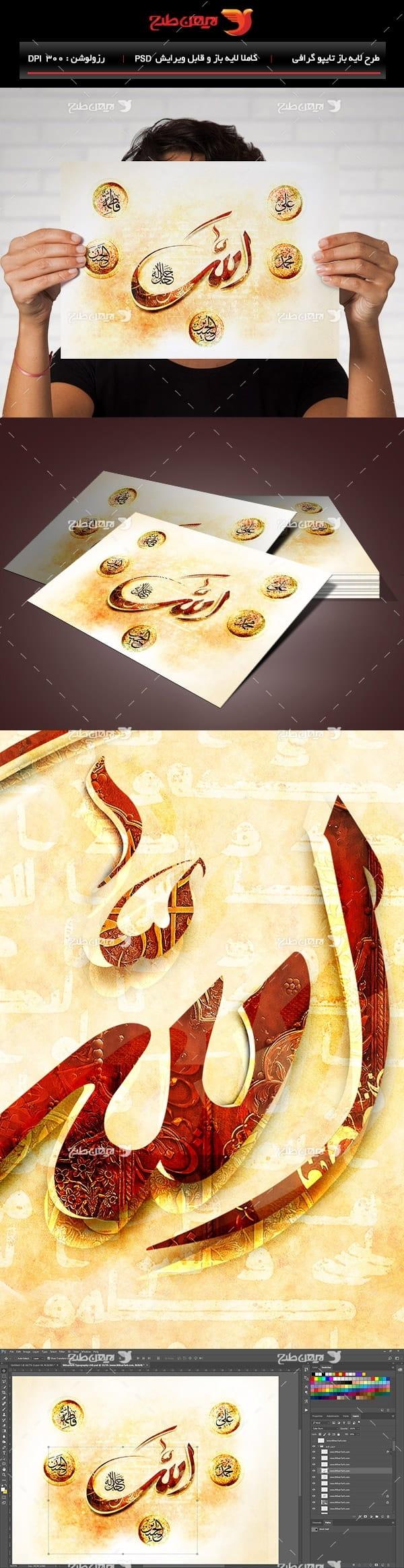 طرح لایه باز تایپوگرافی و خطاطی نام الله