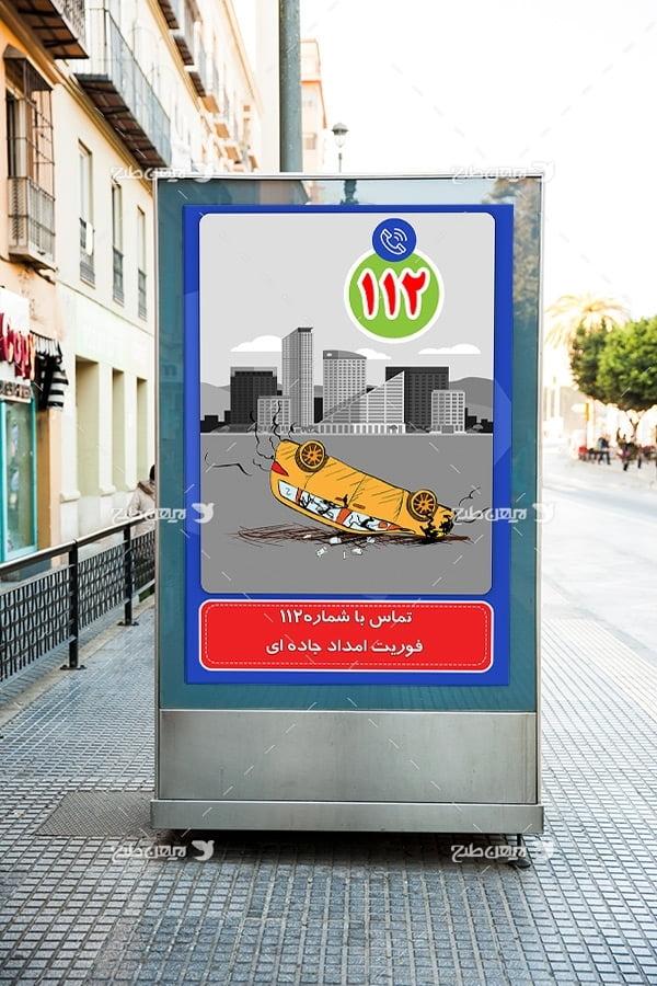 طرح لایه باز پیام شهروندی با موضوع تماس با شماره 112 فوریت امداد جاده ای