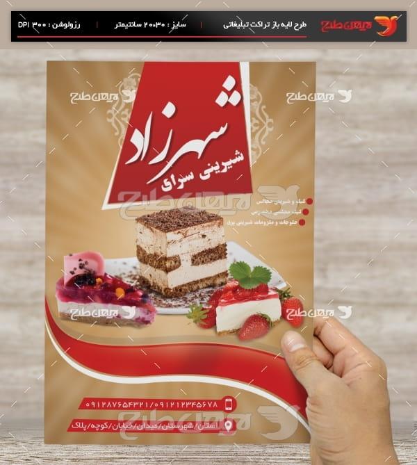 طرح لایه باز پوستر و تراکت تبلیغاتی شیرینی سرای شهرزاد