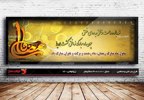 طرح لایه باز بنر تبلیغاتی ویژه ماه رمضان 13
