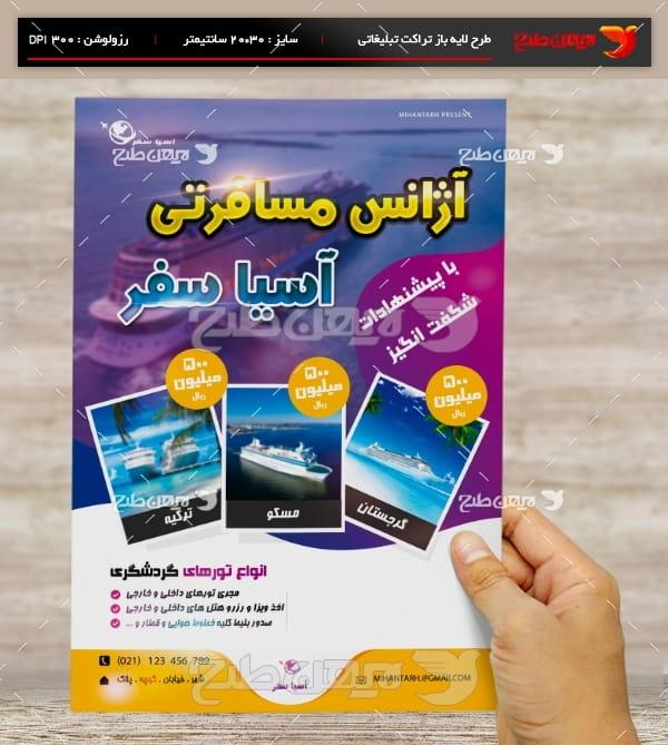 طرح لایه باز پوستر تبلیغاتی آژانس مسافرتی آسیا سفر