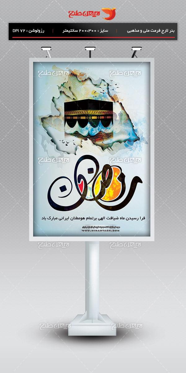 طرح لایه باز بنر تبلیغاتی ویژه ماه رمضان 10