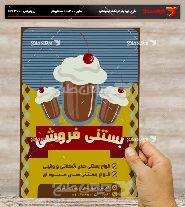 طرح لایه باز پوستر تبلیغاتی بستنی فروشی