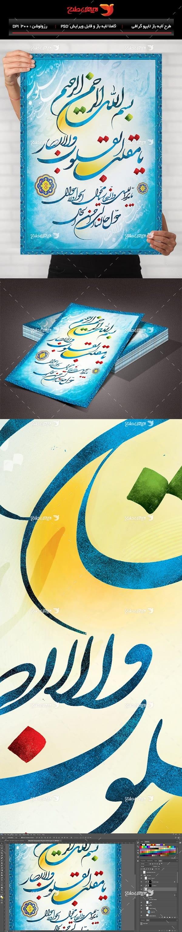 طرح لایه باز تایپوگرافی و خطاطی یا مقلب قلوب و الابصار - عید نوروز