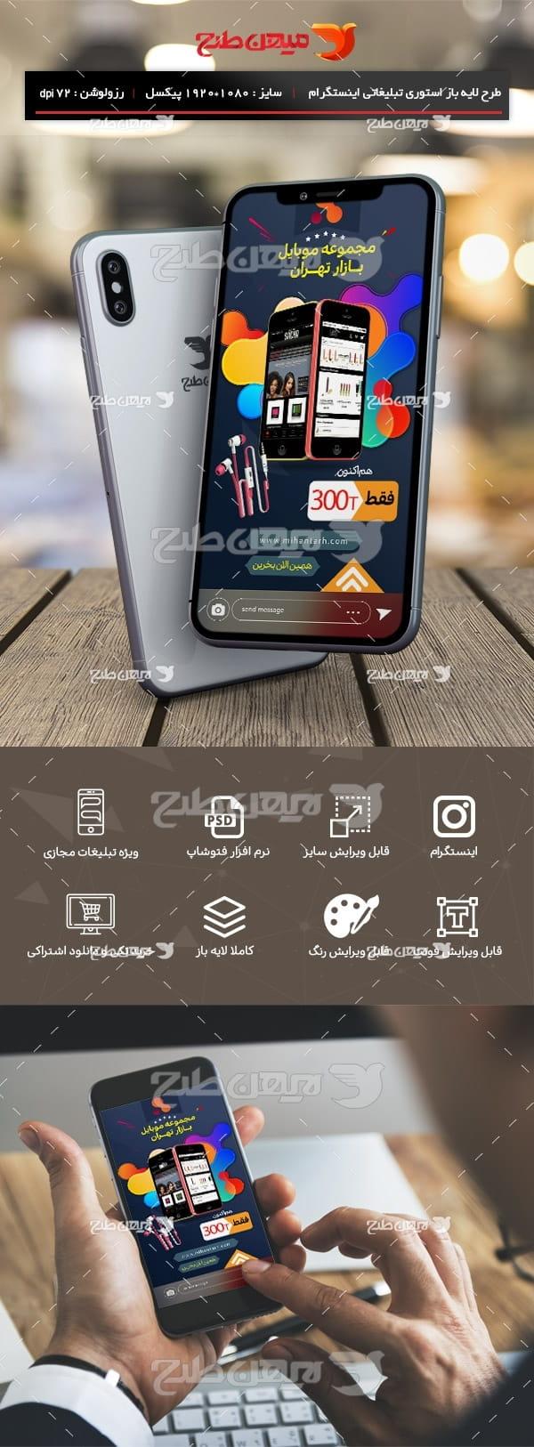 طرح لایه باز استوری اینستگرام ویژه موبایل