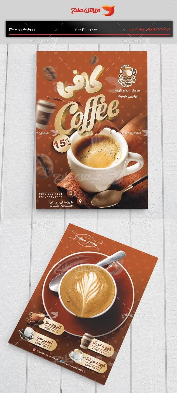 طرح لایه باز تراکت منو قهوه فروشی