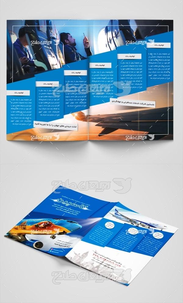 طرح لایه باز کاتالوگ شرکت هواپیمایی کاسپین