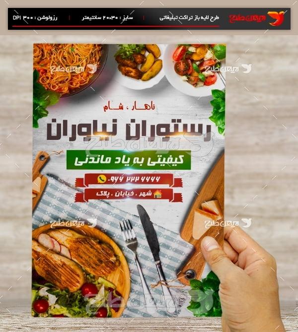 طرح لایه باز تراکت و پوستر تبلیغاتی رستوران نیاوران