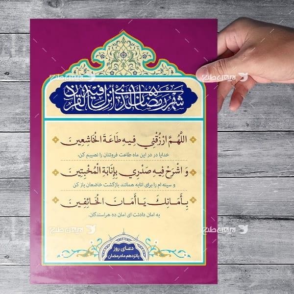 طرح لایه باز دعای روز پانزدهم ماه رمضان