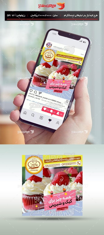 طرح لایه باز بنر اینستگرام ویژه شیرینی سرا