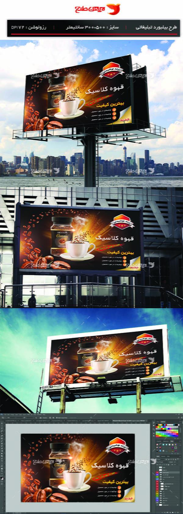 طرح بیلبورد تبلیغاتی فروش مواد غذایی -  برند قهوه