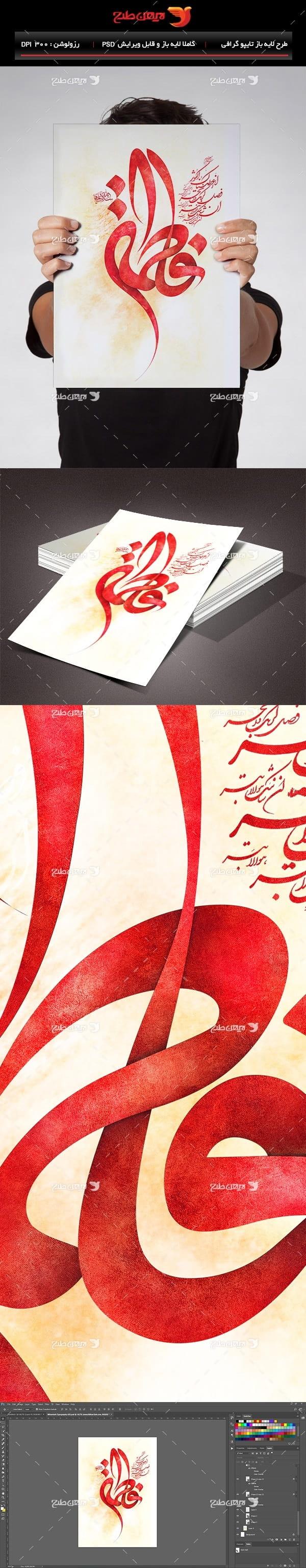 طرح لایه باز تایپوگرافی و خطاطی نام  حضرت فاطمه (ص)