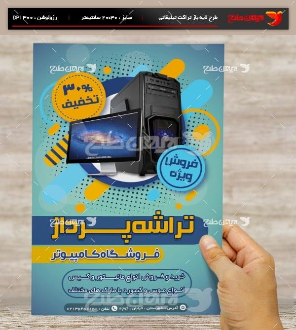 طرح لایه باز پوستر تبلیغاتی فروشگاه کامپیوتر