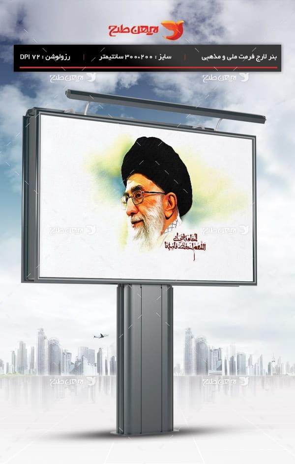 طرح بنر گرافیکی مقام معظم رهبری - سید علی خامنه ای