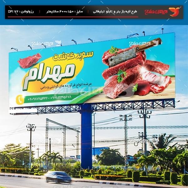 طرح لایه باز بنر و تابلو سوپر گوشت مهرام