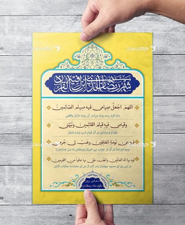 طرح لایه باز دعای روز اول ماه رمضان
