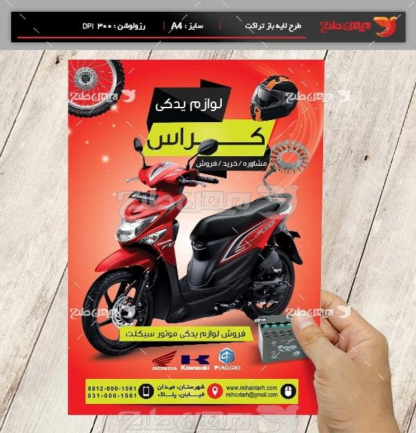 طرح لایه باز پوستر لوازم یدکی موتور سیکلت