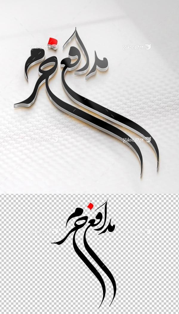 طرح سه بعدی تایپوگرافی مدافع حرم