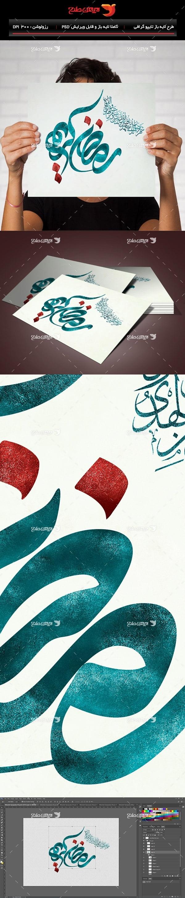 طرح لایه باز تایپوگرافی و خطاطی نام رمضان کریم
