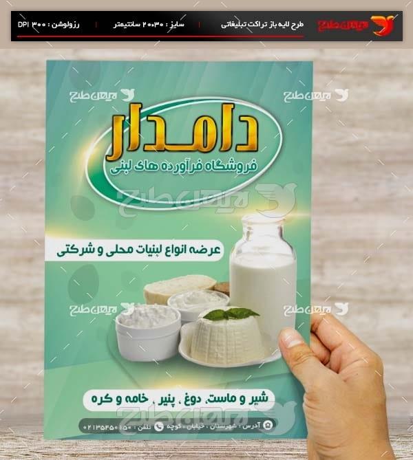 طرح لایه باز پوستر تبلیغاتی فرآورده های لبنیاتی