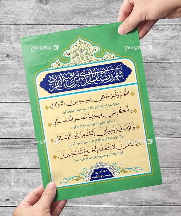 طرح لایه باز دعای روز بیست هشتم ماه رمضان