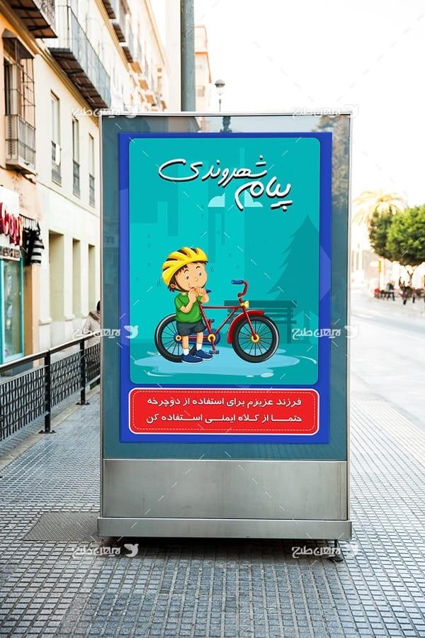 طرح لایه باز پیام شهروندی با موضوع فرزند عزیزم برای استفاده از دوچرخه حتما از کلاه ایمنی استفاده کن