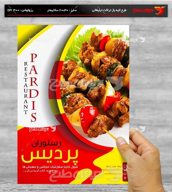طرح لایه باز پوستر تبلیغاتی رستوران پردیس