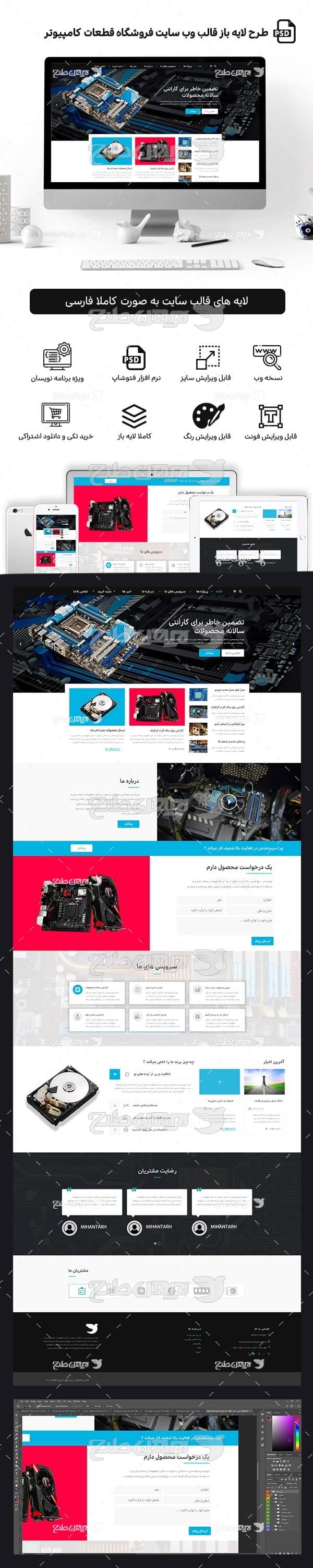 طرح لایه باز صفحه اصلی قالب سایت فروشگاه قطعات کامپیوتر