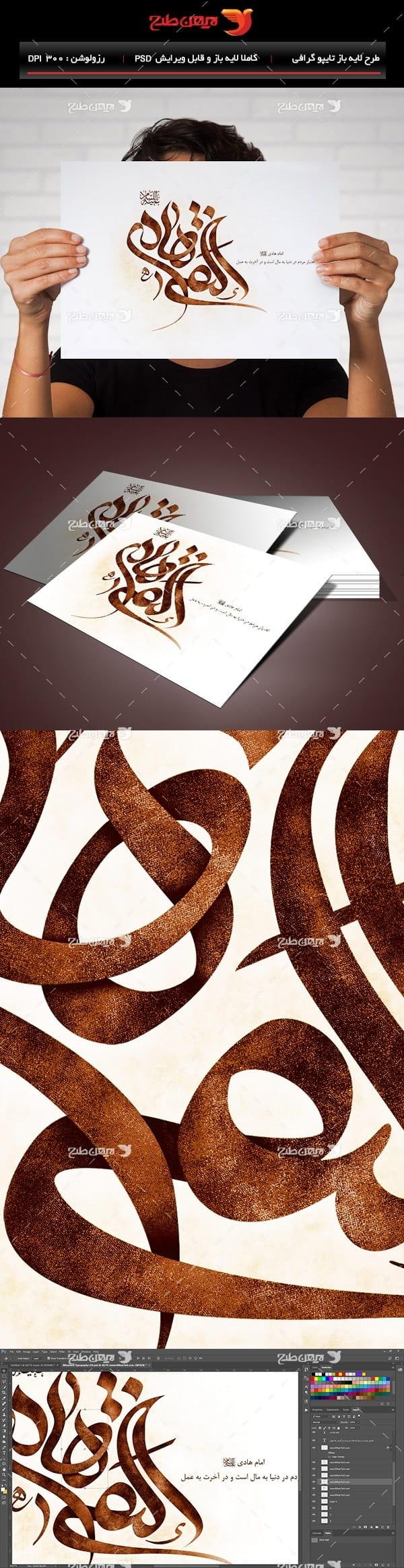 طرح لایه باز تایپوگرافی و خطاطی نام امام هادی (ع)