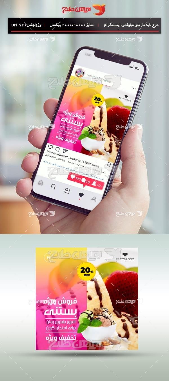 طرح لایه باز بنر مجازی اینستگرام فروش بستنی