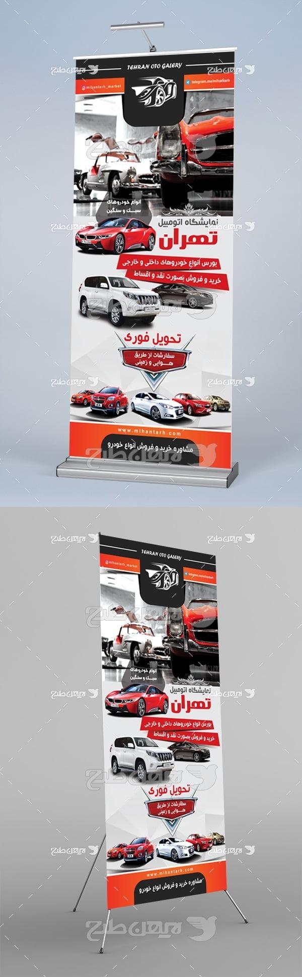 طرح لایه باز استند نمایشگاه اتومبیل تهران
