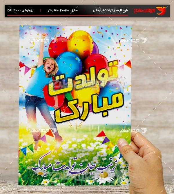 طرح لایه باز تراکت و پوستر تبلیغاتی تولد مبارک