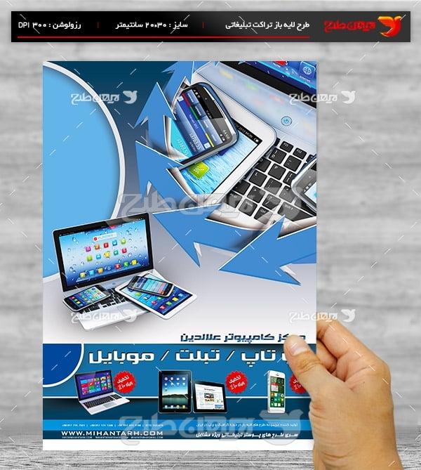 طرح لایه بازپوستر تبلیغاتی مرکز فروش کامپیوتر-لپ تاب و موبایل