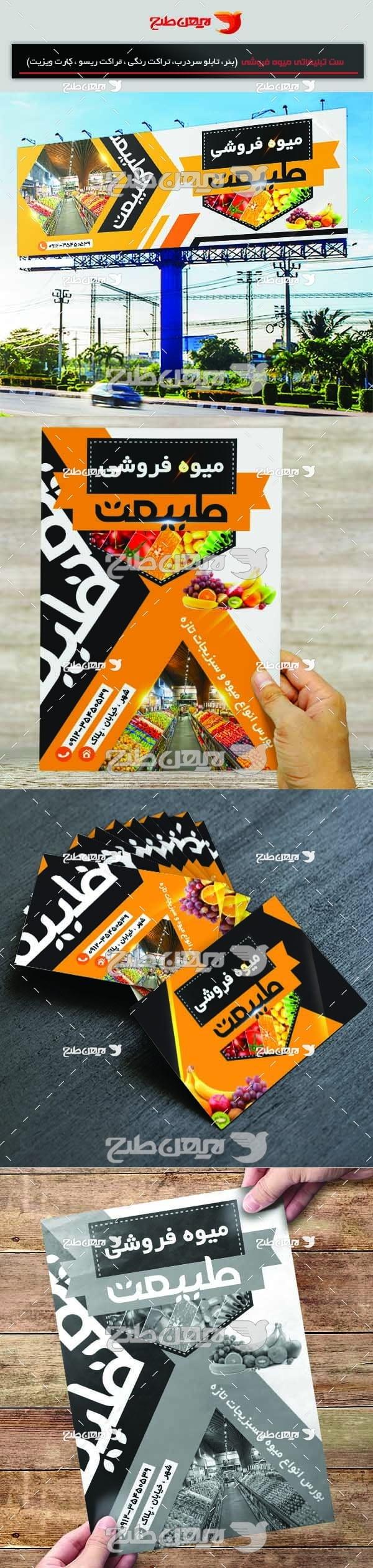 طرح لایه باز ست تبلیغاتی میوه فروشی