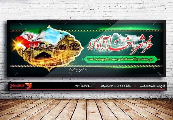 طرح بنر لایه باز سالروز آزاد سازی خرمشهر 3 خرداد
