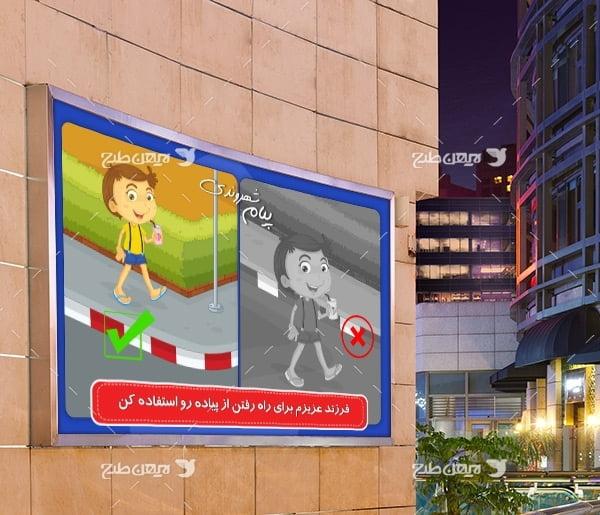 طرح لایه باز پیام شهروندی با موضوع فرزند عزیزم برای راه رفتن از پیاده رو استفاده کن