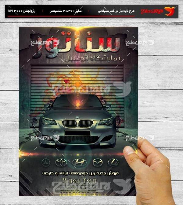 طرح لایه باز پوستر تبلیغاتی نمایشگاه اتوموبیل