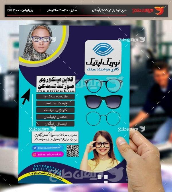 طرح لایه باز تراکت رنگی گالری عینک هوشمند (نوریک اپتیک)