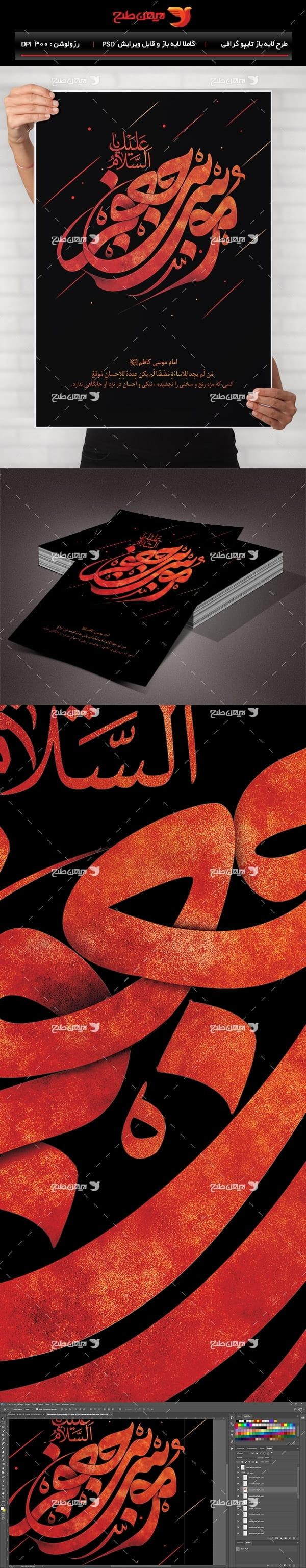 طرح لایه باز تایپوگرافی و خطاطی نام امام موسی کاظم (ع)