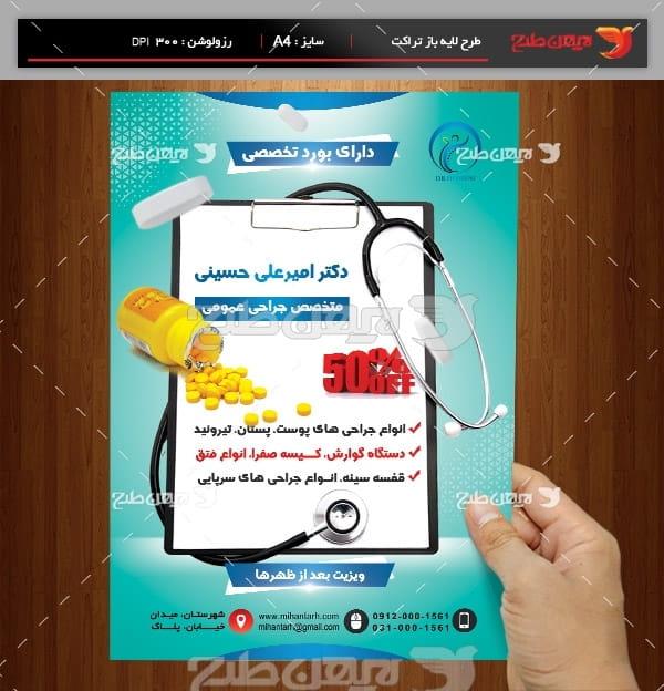 طرح لایه باز تراکت و پوستر تبلیغاتی پزشک عمومی