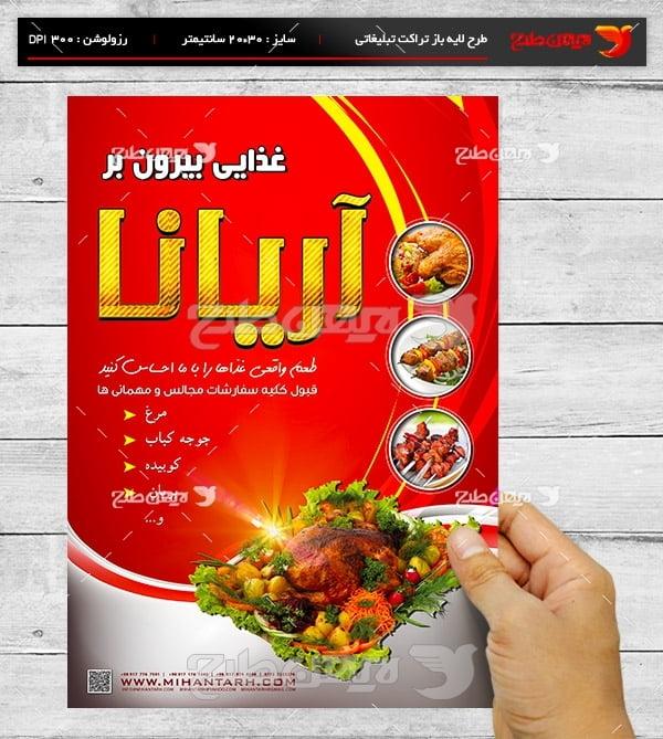 طرح لایه باز پوستر تبلیغاتی  غذایی بیرون بر آریانا