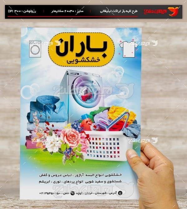 طرح لایه پوستر تبلیغاتی خشکشویی