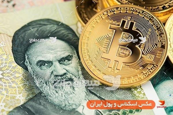 عکس پول ایران و بیت کوین
